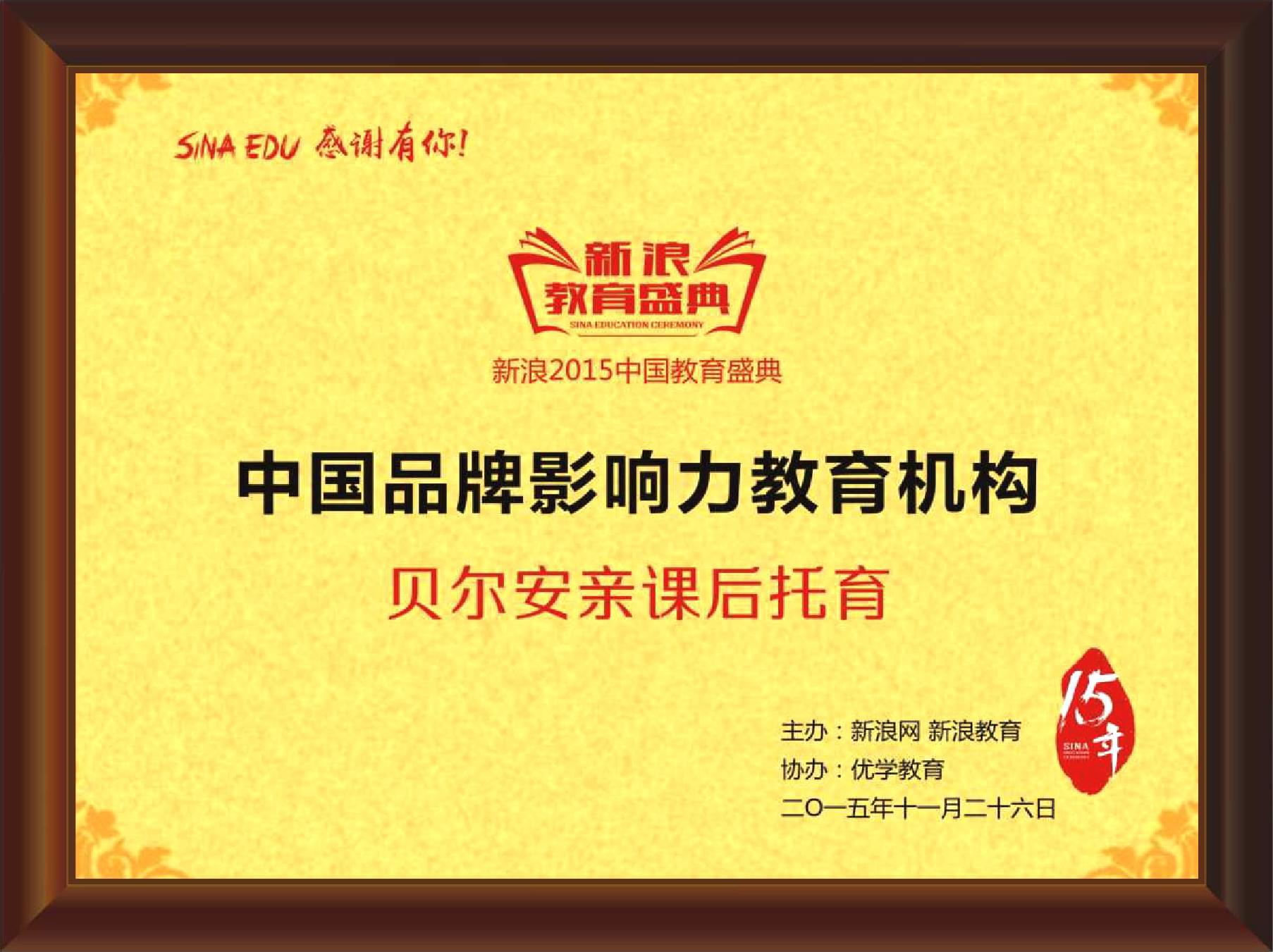 """荣获新浪""""2015中国品牌影响力教育机构"""""""