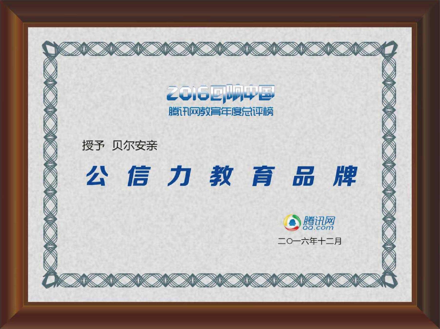 """荣获腾讯""""2016年度中国公信力教育品牌"""""""