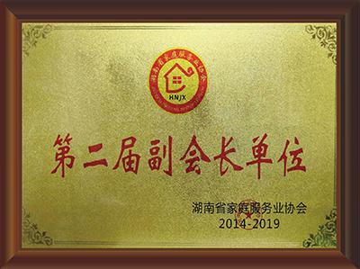 入选湖南省家庭服务业协会副会长单位