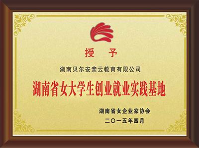 湖南省女大学生创业就业实践基地