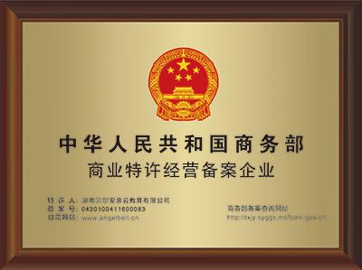 通过国家商务部特许加盟连锁经营备案