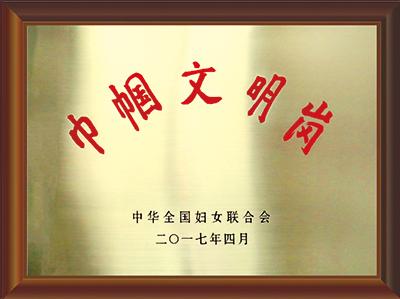 """全国妇联授予""""巾帼文明岗""""荣誉称号"""