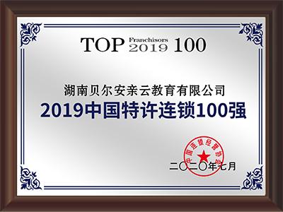 2019中国特许连锁百强企业