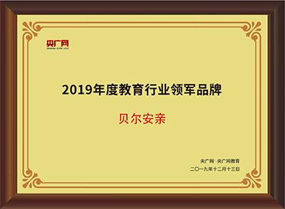 2019年度教育行业领军品牌