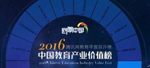 贝尔安亲入围2016年度中国教育产业价值榜